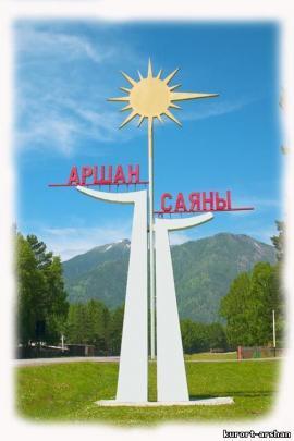 Курорт «Аршан»