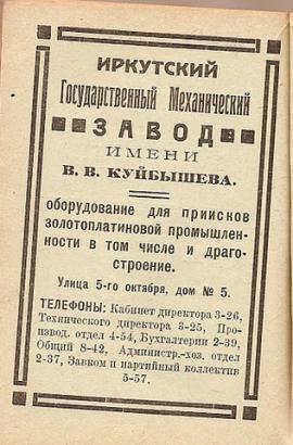 Реклама завода имени Куйбышева, поглотившего Интендантский сад