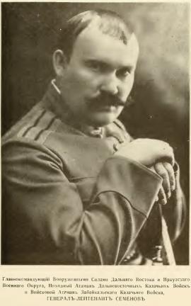 Генерал-лейтенант Семёнов — казачий атаман, деятель Белого движения в Забайкалье и на Дальнем Востоке
