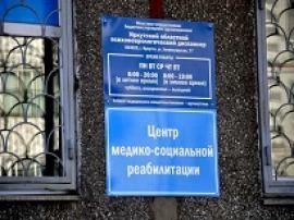 ОГБУЗ Иркутский областной психоневрологический диспансер