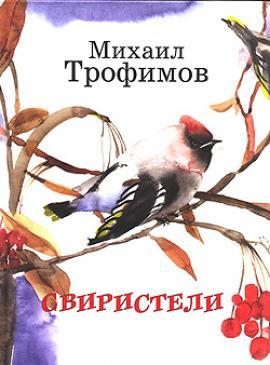Обложка к книге стихов для детей «Свиристели».