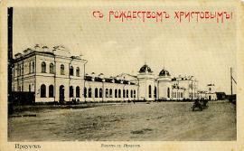 Иркутский вокзал. Вид с привокзальной площади. 1913