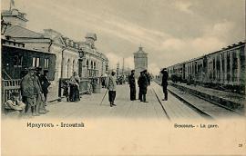 Перрон Иркутского вокзала. Открытка, начало ХХ века