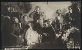 1905-й год