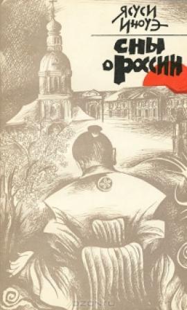 Сны о России. Ясуси Иноуэ