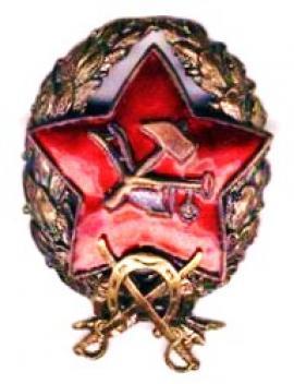 Отличительный знак командира Красной армии, 1919
